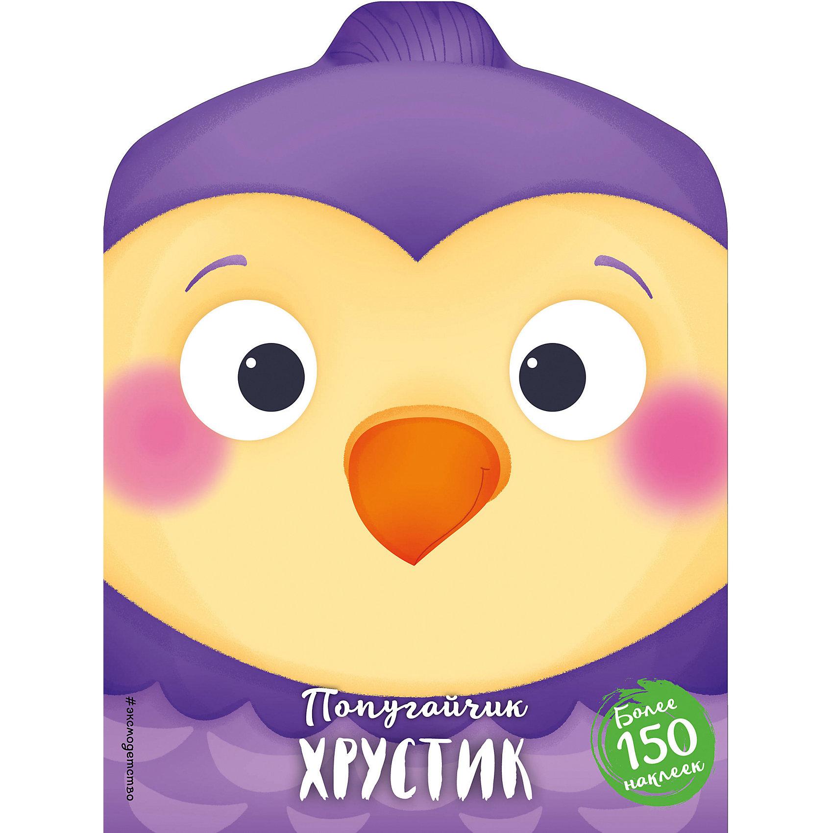 Попугайчик Хрустик, Эксмо по цене 192