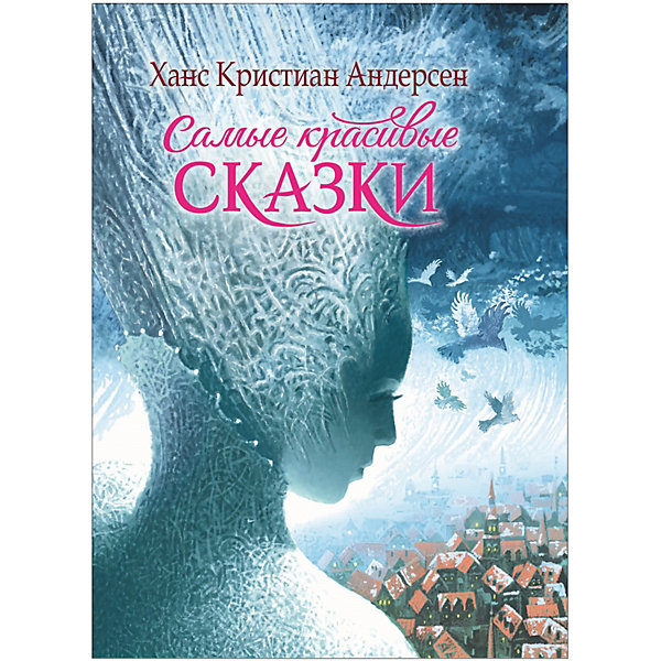 Росмэн Сборник Самые красивые сказки, Ханс Кристиан Андерсен ханс кристиан андерсен ханс кристиан андерсен самые красивые сказки