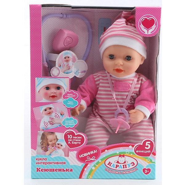 Карапуз Кукла-пупс Карапуз Ксюшенька, 40 см карапуз одежда для куклы карапуз боди 40 42 см розовое