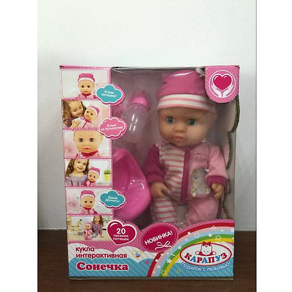 Карапуз Кукла-пупс Карапуз с 3 функциями, озвученная карапуз кукла пупс карапуз с ванной 38 см