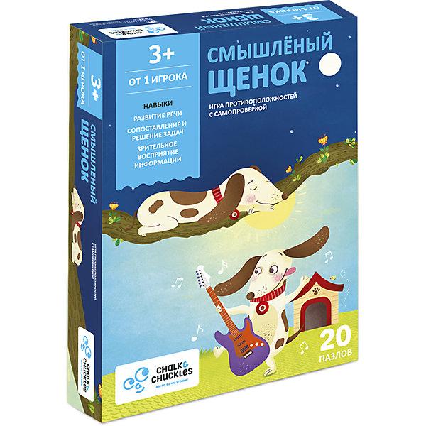 Настольная игра для детей Chalk&Chuckles Смышленый щенокДля дошкольников<br>Характеристики:<br><br>• бренд: ChalkChuckles<br>• тип игры: настольная<br>• возраст: 3+<br>• количество игроков: от 1<br>• материал: картон, дерево<br>• упаковка: коробка<br>• размер упаковки: 16,5х23х4 см<br>• вес игры в упаковке: 365 г<br><br>Главный герой игры - щенок. Суть игры состоит в том, чтобы сопоставить карточки с изображениями собачек. Малышам нужно найти пары с противоположными картинками: много-мало, есть-нет, высоко-низко.<br><br>Если задание выполнено правильно, то лапы щенка попадут в пазы. Для игры предложены 20 пазлов.<br><br>В комплект игры входят:<br><br>• деревянная фигурка щенка<br>• 20 пазлов с пазами<br>• рамка<br><br>С помощью игры можно объяснить малышам понятие «противоположность», «антоним», а затем приступить к закреплению знаний.