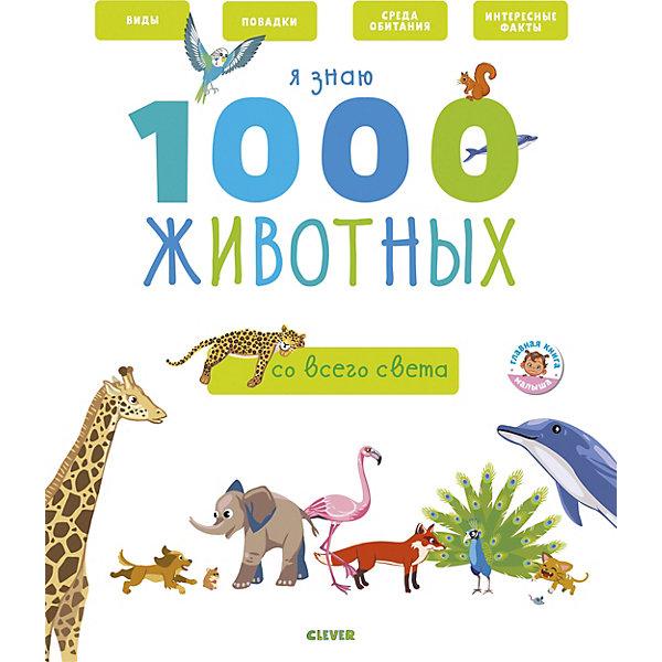 Книга-игра Главная книга малыша Я знаю 1000 животных, А. Бессон, Clever, Россия, Унисекс  - купить со скидкой
