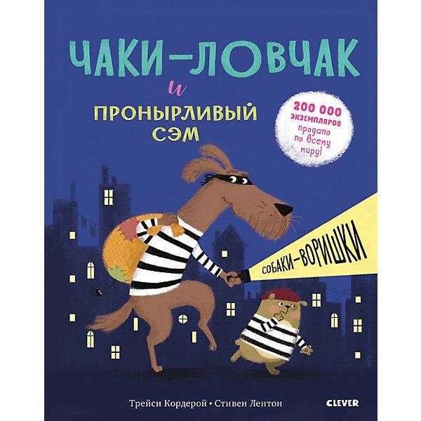Clever Сказки Bookaboo Чаки-ловчак и пронырливый Сэм. Собаки-воришки, Т. Кордерой
