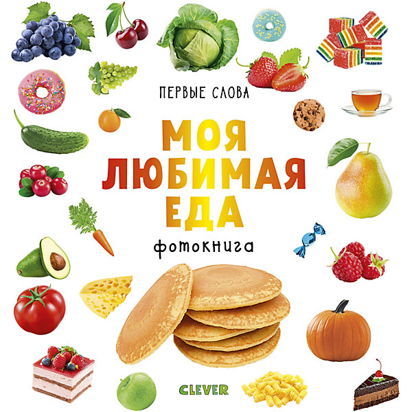 Clever Фотокнига-игра Первые слова Моя любимая еда отсутствует speak english повседневное общение small talk isbn 978 5 496 03079 3