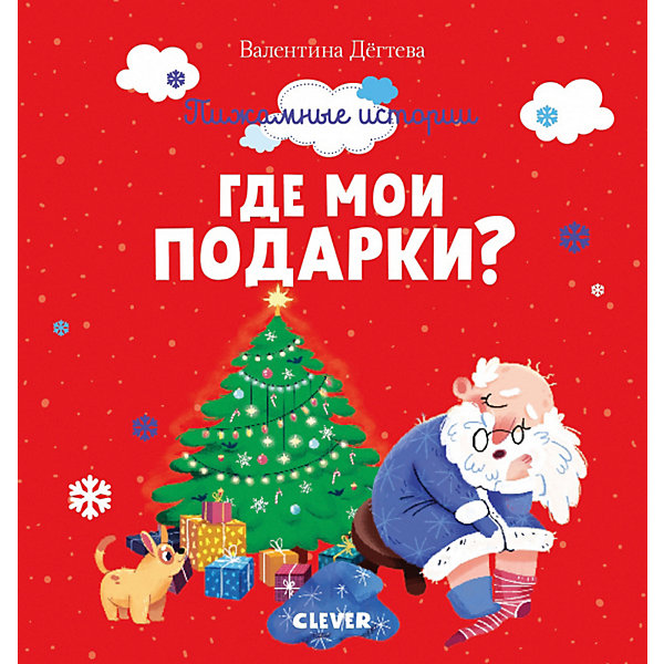 Clever Сказки Пижамные истории Где мои подарки?, В. Дёгтева пижамные комплекты