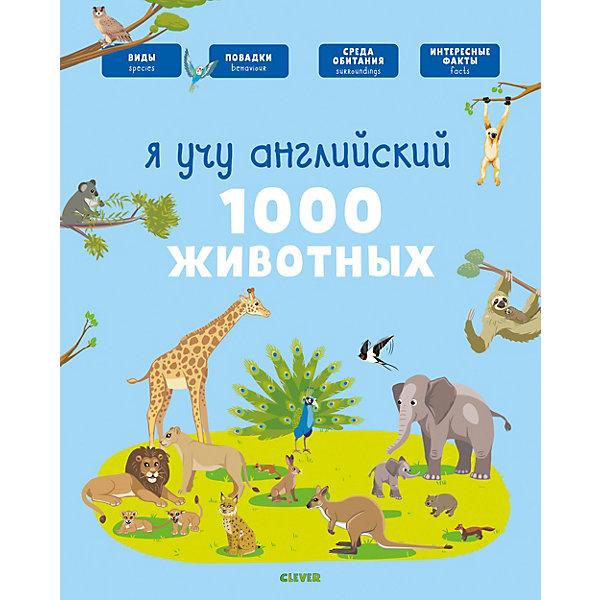 Купить Книга-игра Главная книга малыша Я учу английский. 1000 животных, А. Бессон, Clever, Россия, Унисекс