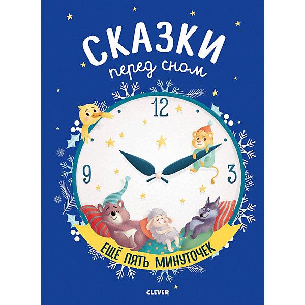Clever Сказки перед сном Большая сказочная серия Еще пять минуточек, О. Дюпен ева рейман сказочная детские сказки