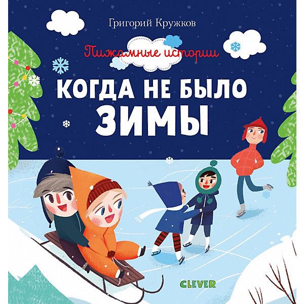 Clever Сказки Пижамные истории Когда не было зимы, Г. Кружков пижамные комплекты