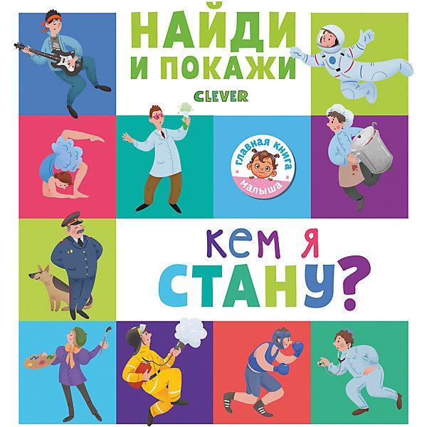 Книжка-игра Найди и покажи Кем я стану?, Clever, Россия, Унисекс  - купить со скидкой