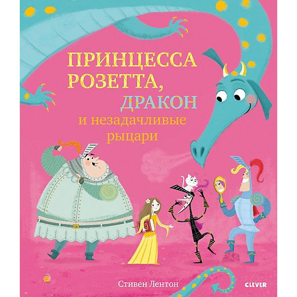 Clever Сказки Bookaboo Принцесса Розетта, дракон и незадачливые рыцари, С. Лентон
