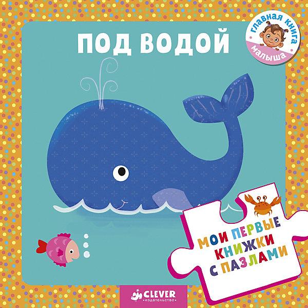 Купить Книжка-игрушка Мои первые книжки с пазлами Под водой, Clever, Китай, Унисекс