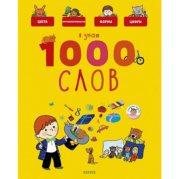 Купить Книга-игра Главная книга малыша Я знаю 1000 слов, А. Бессон, Clever, Россия, Унисекс