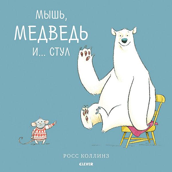 Clever Сказки Bookaboo Мышь, медведь и... Стул, Р. Коллинз clever бакстер и его книжка кбрагадоттир р с 4 лет