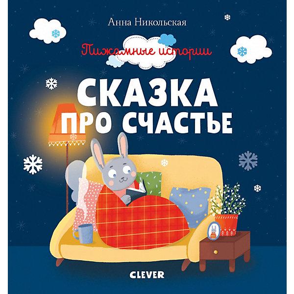 Clever Сказки Пижамные истории Сказка про счастье, А. Никольская пижамные комплекты