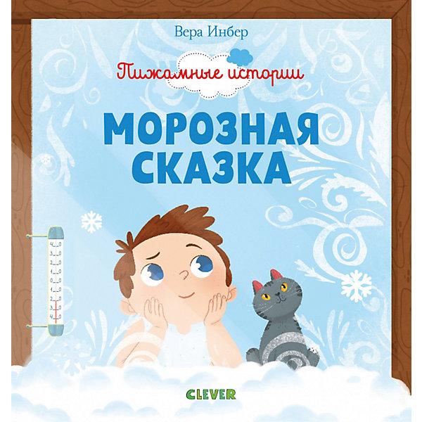 Clever Сказки Пижамные истории Морозная сказка, В. Инбер пижамные комплекты