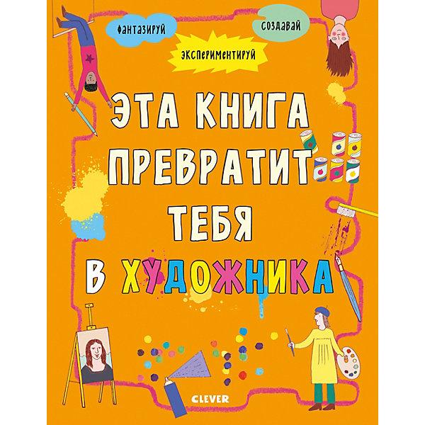 Clever Обучающая книга Зарядка для мозгов Эта книга превратит тебя в художника эта книга превратит тебя в художника
