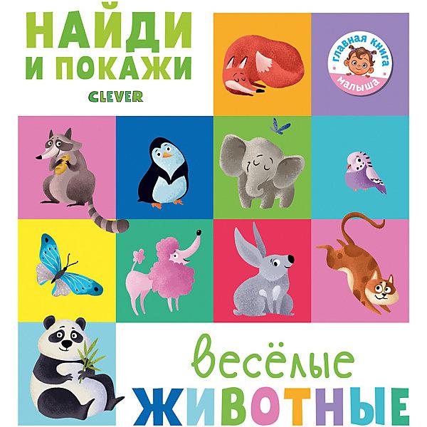 Купить Книжка-игра Найди и покажи Весёлые животные, Clever, Россия, Унисекс