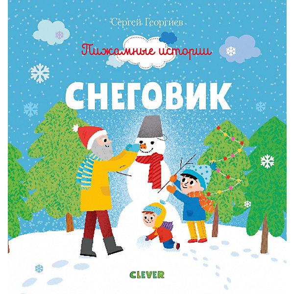 Clever Сказки Пижамные истории Пижамные истории Снеговик, С. Георгиев пижамные комплекты