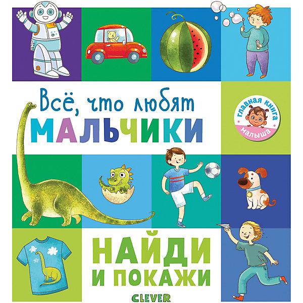 Купить Книжка-игра Найди и покажи Всё, что любят мальчики, Clever, Россия, Унисекс