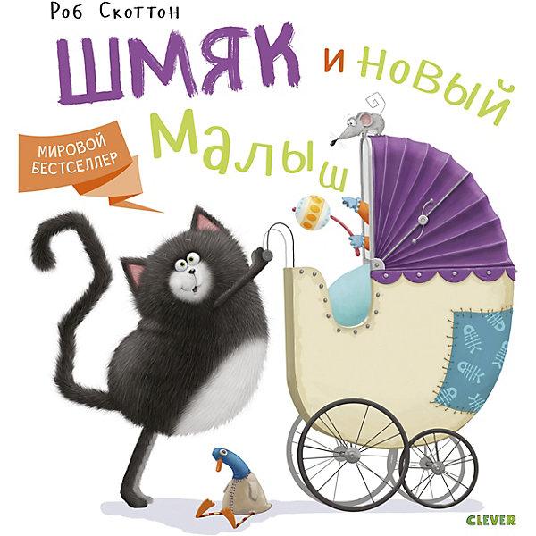 Купить Сказки Котёнок Шмяк Котёнок Шмяк и новый малыш, Р. Скоттон, Clever, Россия, Унисекс
