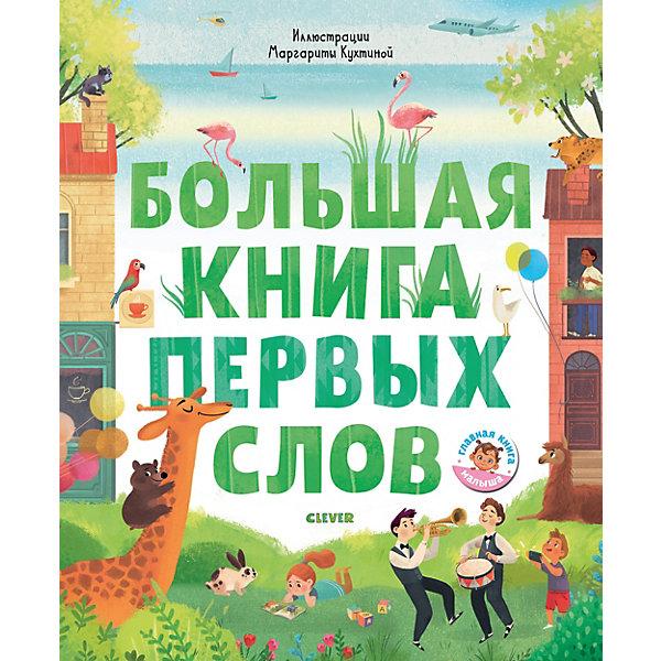 Купить Книга-игра Первые книжки малыша Большая книга первых слов, Clever, Россия, Унисекс