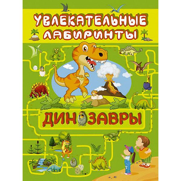 Издательство АСТ Динозавры, Издательство АСТ