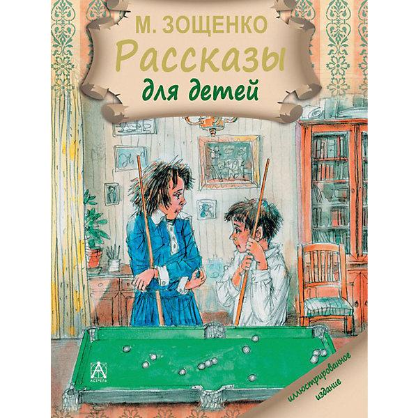 Купить Рассказы для детей, Издательство АСТ, Россия, Унисекс