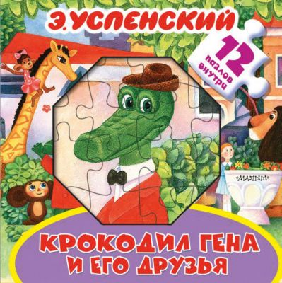Издательство АСТ Крокодил Гена и его друзья, Издательство АСТ художественные книги издательство аст сам читаю по слогам крокодил гена и его друзья