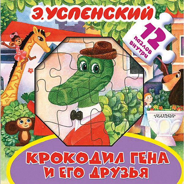 купить Издательство АСТ Крокодил Гена и его друзья, Издательство АСТ по цене 985 рублей
