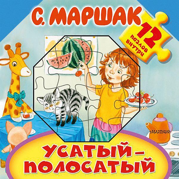 купить Издательство АСТ Усатый-полосатый, Издательство АСТ по цене 985 рублей