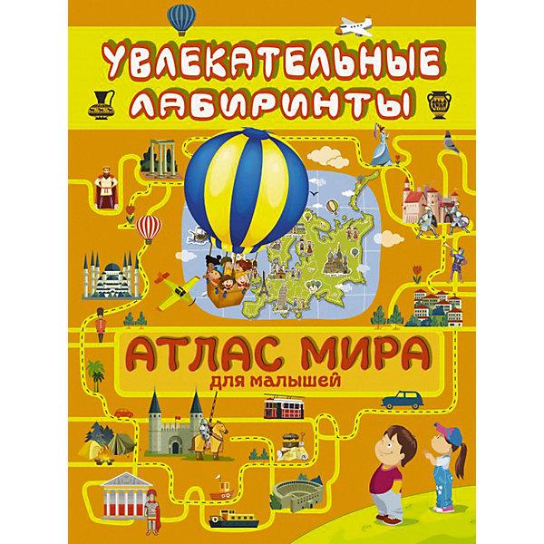 Издательство АСТ Атлас мира для малышей, Издательство АСТ книги издательство аст гонки по вертикали