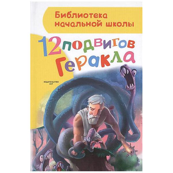 Купить Мифы Древней Греции 12 подвигов Геракла , Издательство АСТ, Россия, Унисекс