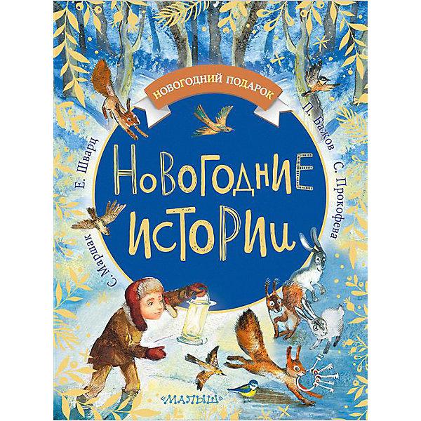 Издательство АСТ Повести и рассказы