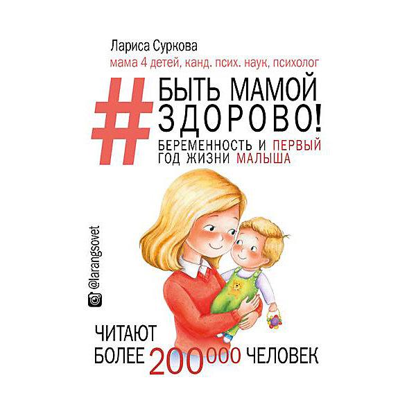 Издательство АСТ Книга для родителей Быть мамой здорово! Беременность и первый год жизни малыша цена