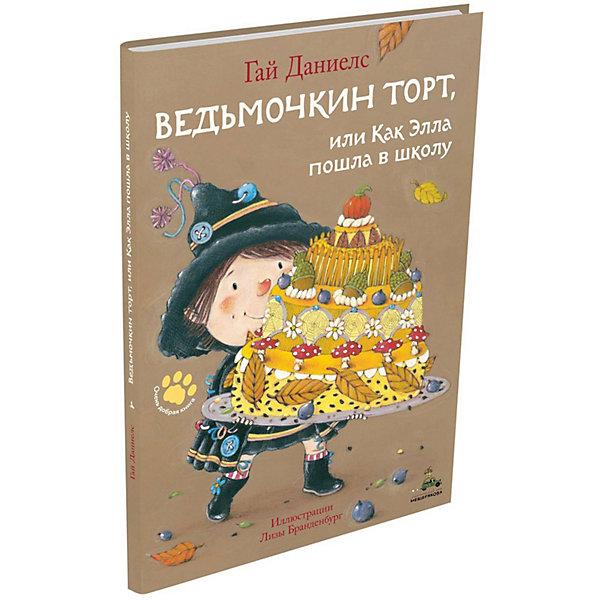 Сказки Очень добрая книга Ведьмочкин торт, или Как Элла пошла в школуСказки<br>Характеристики:<br><br>? возраст: от 5 лет;<br>? твердый переплет;<br>? ISBN: 978-5-00108-382-5;<br>? количество страниц: 24;<br>? иллюстрации: цветные;<br>? Серия: Очень добрая книга;<br>? вес: 400 г;<br>? размер: 310x220x8 мм;<br>? Издательский Дом Мещерякова;<br>? Автор: Гай Даниелс.<br><br>Маленькая Элла не похожа на других ведьмочек и колдунов: она не любит чёрный цвет, боится пауков и обожает блёстки и бантики. Но, как и другим маленьким ведьмам, Элле приходится идти в первый класс. Всё здесь у неё получается не как надо: и магия срабатывает не так, и людей пугать ей не хочется. Вдруг ей выпадает шанс доказать всем, на что она способна: на носу Большое Волшебное Кулинарное Состязание. Теперь Элле надо только придумать свой уникальный рецепт волшебного блюда… Уморительная история про необыкновенную ведьмочку — для маленьких волшебников и волшебниц.
