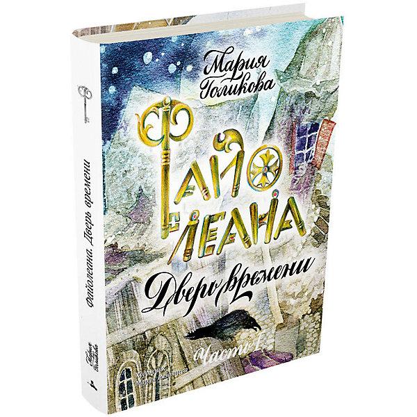 Издательский Дом Мещерякова Фэнтези Малестанта Файолеана. Дверь времени, часть 1