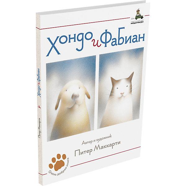 Издательский Дом Мещерякова Рассказы о животных