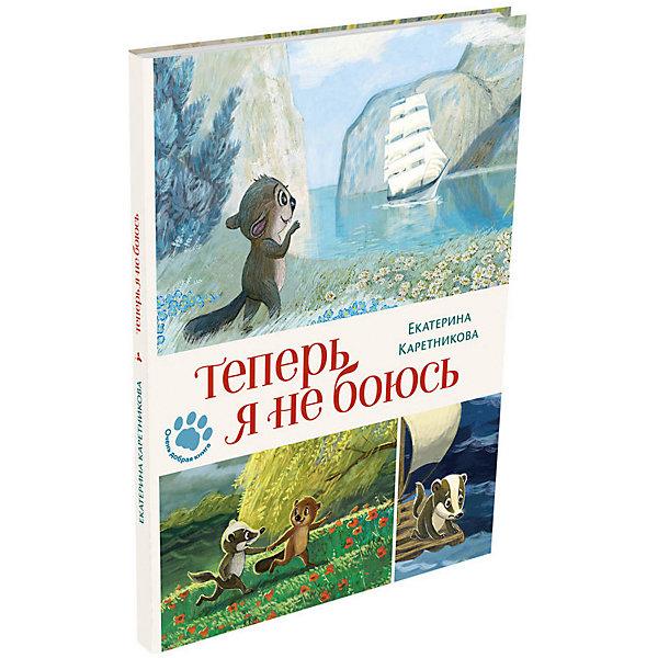Издательский Дом Мещерякова Сказки Очень добрая книга Теперь я не боюсь