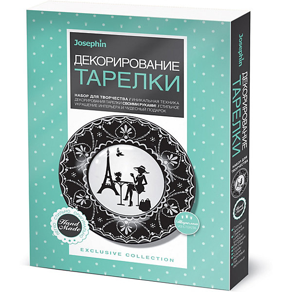 декорирование Josephine Набор для творчества Josephin Декорирование тарелки Столица моды