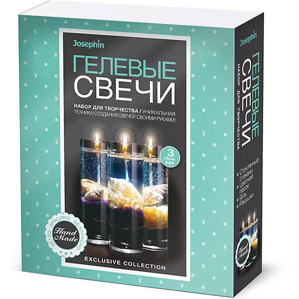 Josephine Набор для создания гелевый свечей Josephin с ракушками, набор № 5