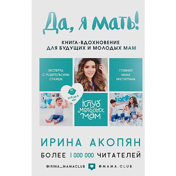 Эксмо Да, я мать! Секреты активного материнства эксмо все секреты французского воспитания книга для родителей