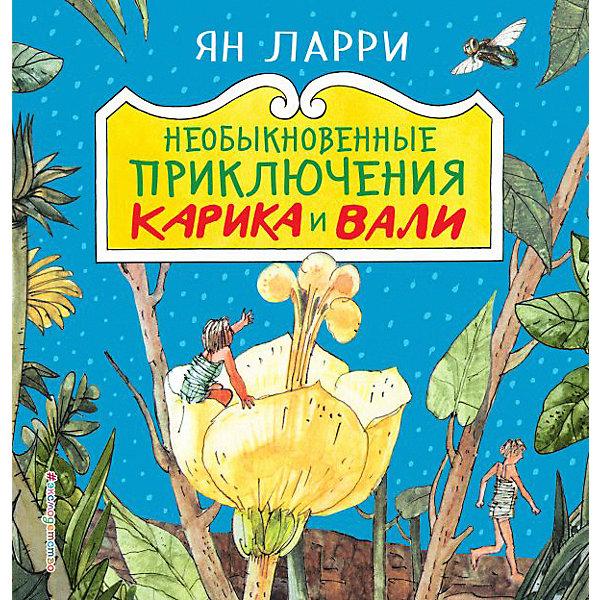 Эксмо Необыкновенные приключения Карика и Вали