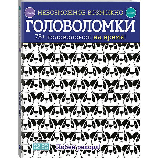 Манн, Иванов и Фербер Сборник Невозможное возможно