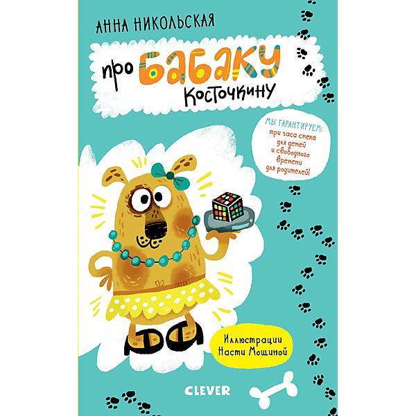 Clever Книга Уморительно смешные книги Про бабаку Косточкину, никольская А.