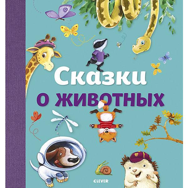 Clever Сборник сказок Большая сказочная серия ВСказки о животных цена