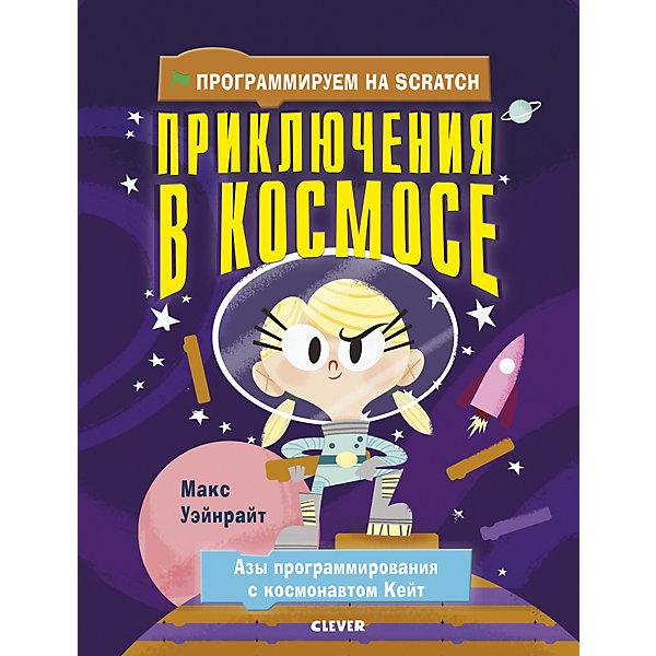 Clever Книга Программируем на Scratch Приключения в космосе, Уэйнрайт М. книга для детей clever 7 маршрутов по москве