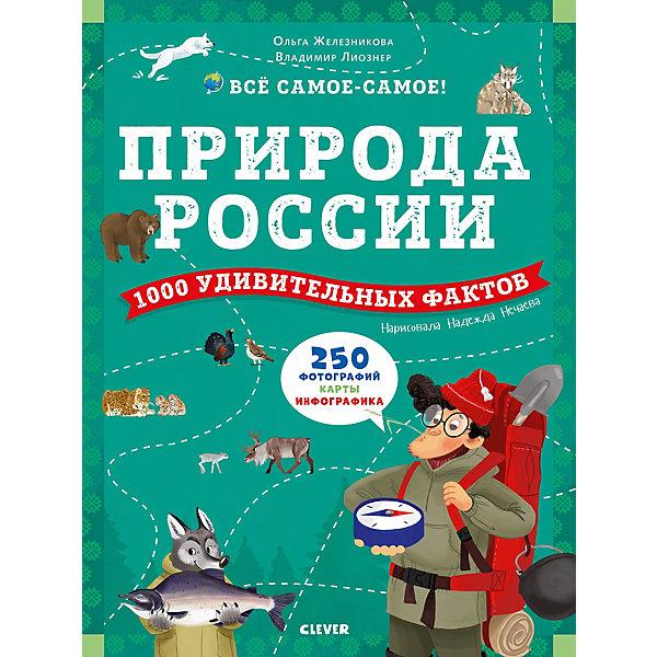 """Картинка для Книга """"Всё самое-самое!"""" Природа России: 1000 удивительных фактов, Железникова О."""
