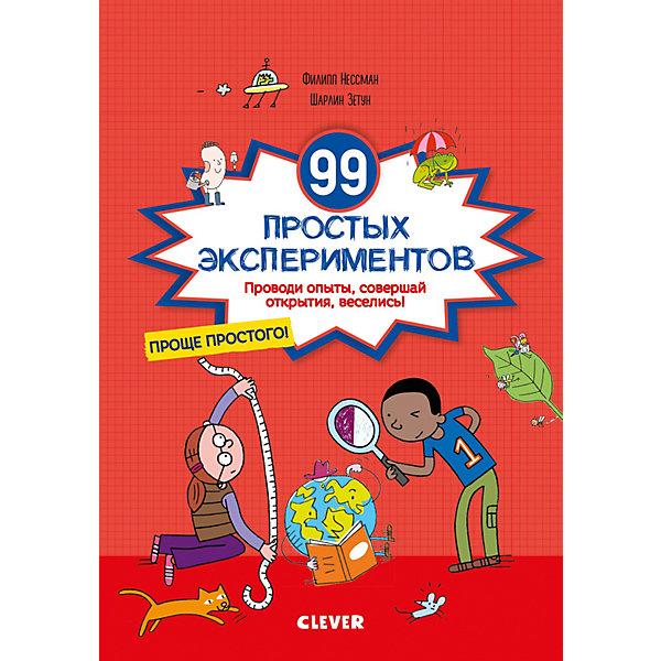 Clever Книга Зарядка для мозгов 99 простых экспериментов, Нессман Ф., Зетун Ш.