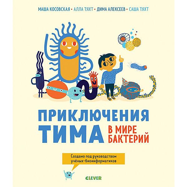 Clever Книга Приключения Тима в мире наук бактерий, Косовская М.