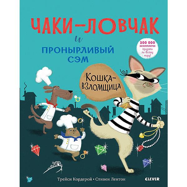 Clever Книга Чаки-ловчак  пронырливый Сэм Кошка-взломщица, Т. Кордерой